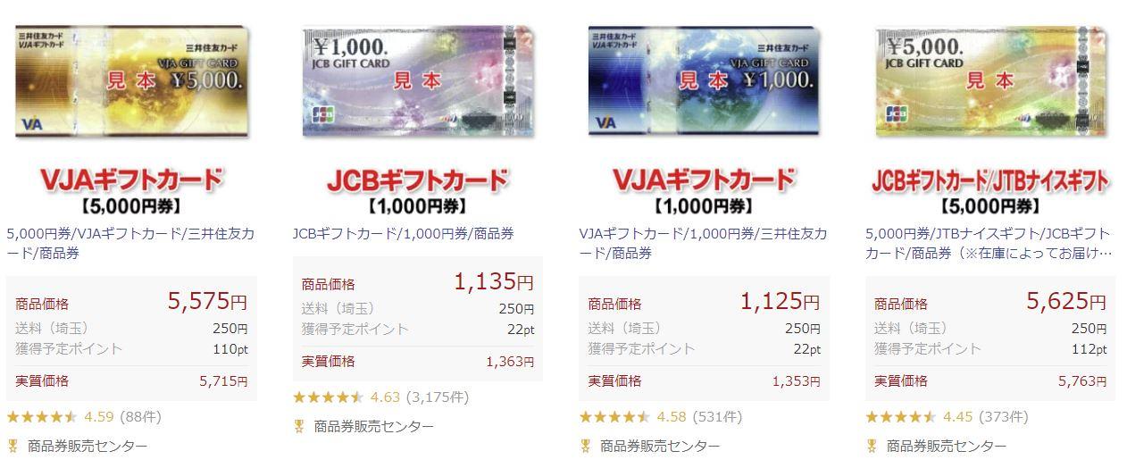ギフト 購入 jcb カード
